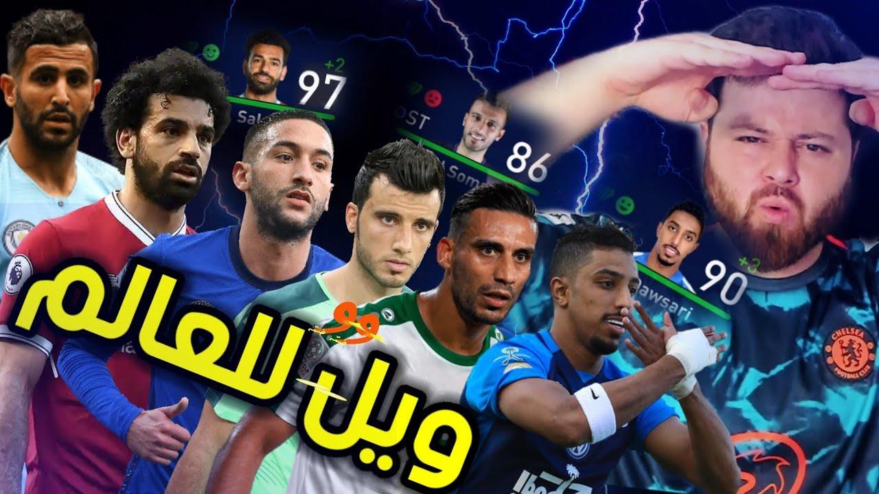 تحدي تطوير نجوم العرب للسيطرة على العالم 🔥 كارير مود فيفا 21 FIFA