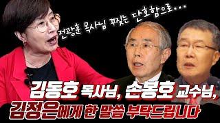 김동호 목사님, 손봉호 교수님, 김정은에게 한 말씀… [이애란 원장 인터뷰②]
