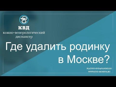 165  Где удалить родинку в Москве?