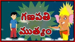 గణపతి ముత్యం | The Magical Pearl | Moral Story for Kids | Telugu Kartun | Chiku TV Telugu
