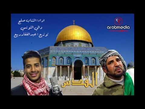 Cheb Salih ft Mohamed Ali Tounsi   El Qods 2018