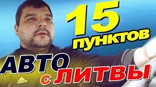 Как купить авто в Литве самостоятельно. Чтобы не кинули