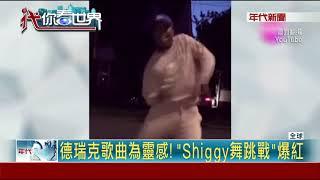 """繼哈林搖、假人挑戰之後,最近在全球網路上又掀起了一股""""Shiggy舞""""旋風..."""