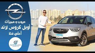 تجربة اوبل كروس لاند 2019 اعلى فئه عيوب ومميزات مع عمرو حافظ -  Review Opel Crossland