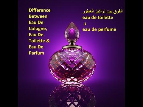 الفرق بين eau de toilette و eau de parfum