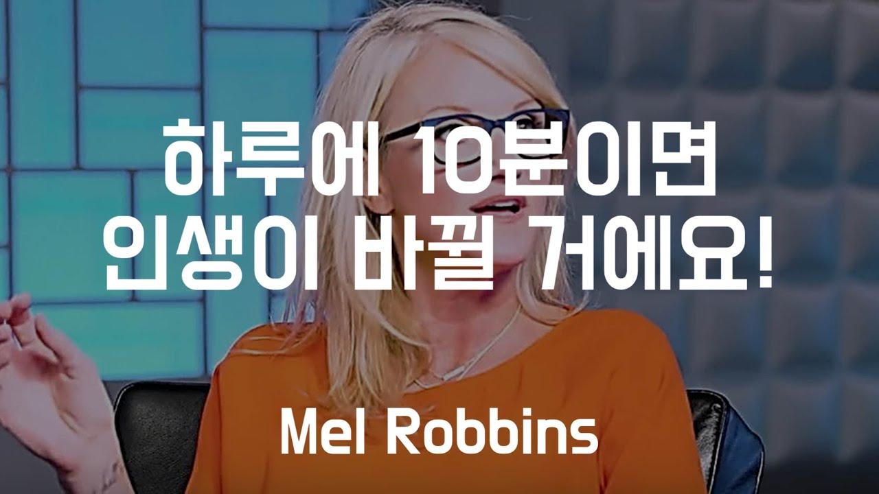 인생을 성공으로 이끄는 '하루 10분'ㅣ멜 로빈스 동기부여ㅣ한영 자막