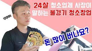 24살 #청소업체 사장이 말하는 불경기 #청소창업!