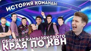 """История команды КВН """"Сборная Камызякского края"""""""