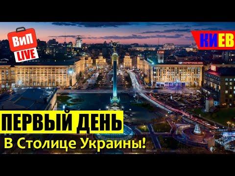 Украина | проездом через Киев, прогулка по Крещатику, Леся Украинка, майдан, жилье, влог, 2019