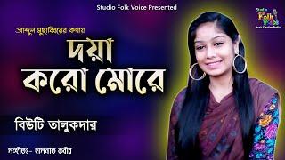 Soyaler Doyal Bondhure- Beauty Talukdar | সয়ালের দয়াল বন্ধুরে- বিউটি তালুকদার | New Folk Song 2019