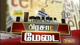 Prachara Medai: தமிழக தேர்தல் களம் - பிரசார மேடை | 10/05/2019 #DMK #ADMK #BJP #Congress #MDMK #AMMK