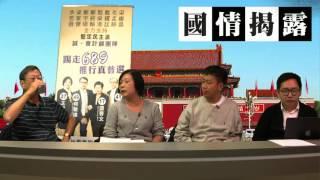 會計界素人出征,誓踢689〈國情揭露〉2016-12-02 a