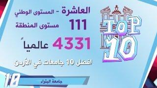 افضل 10 جامعات في الأردن - Top 10