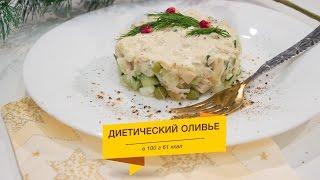 Новый рецепт салата Оливье (Диетический Оливье)
