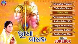 RADHAMADHABA Odia Krushna Bhajans Full Audio Songs Juke Box || Namita Agrawal ||