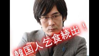 【反日韓国】三橋貴明による韓国経済崩壊の実態!