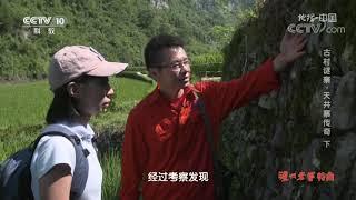《地理·中国》 20191220 古村谜寨·天井寨传奇 下| CCTV科教