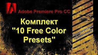 Комплект цветовых пресетов для Adobe Premiere Pro CC