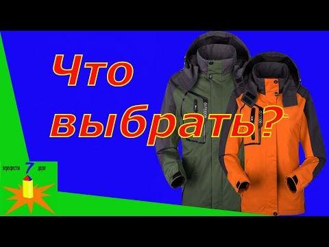 Одежда для похода.  Школа туризма.