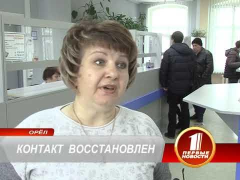 1 городской почта России Орёл