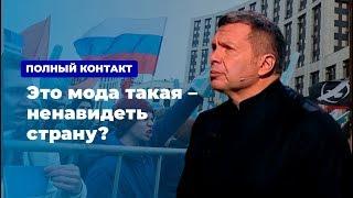 Это мода такая – ненавидеть страну? * Полный контакт с Владимиром Соловьевым (19.11.19)