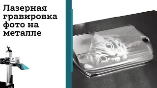 лазерная гравировка фото на металле. Недорогой лазерный гравер G-MARK 1000 из Китая