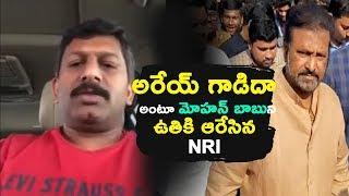 అరేయ్ గాడిదా అంటూ మోహన్ బాబుని ఉతికి ఆరేసిన NRI | AP NRI Fires on Mohan Babu