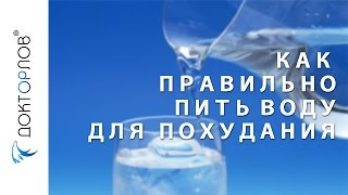 Как правильно пить воду для похудания