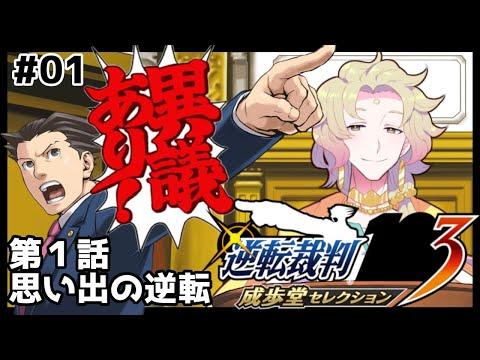 【#01】思い出の逆転/逆転裁判【天見菩薩】