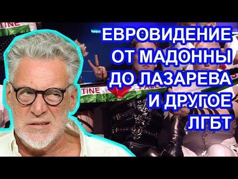 Евровидение-2019. После оргии / Артемий Троицкий