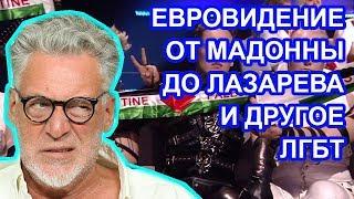 Евровидение 2019. После оргии  Артемий Троицкий