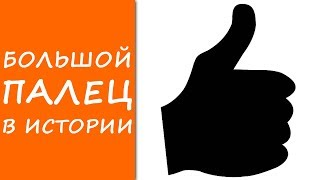 большой палец В ИСТОРИИ / ХИРОМАНТИЯ / КЛАДЕЗЬ ХИРОМАНТИИ