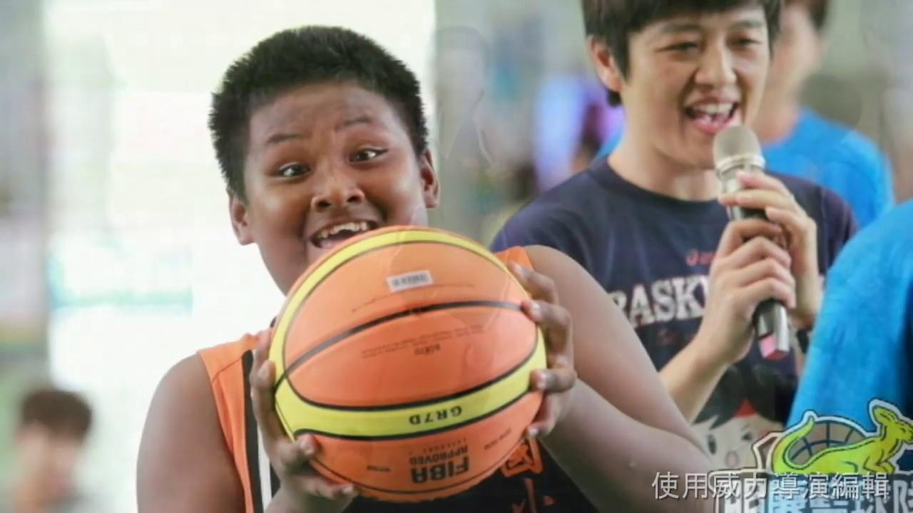 花蓮明廉國小籃球隊 - YouTube
