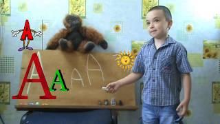 Буква А . Учим азбуку