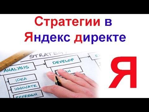 Стратегии Яндекс директ. Как выбрать стратегию в Яндекс директе