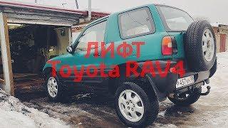 Лифт подвески Toyota Rav4. Off-road rav4 Expedition Боевая Техничка