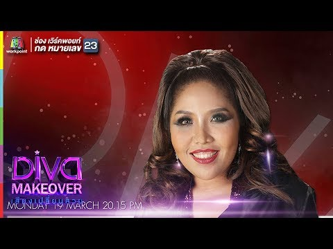 And i Am Telling You I'm Not Going | ลูกจัน | Diva Makeover เสียงเปลี่ยนสวย