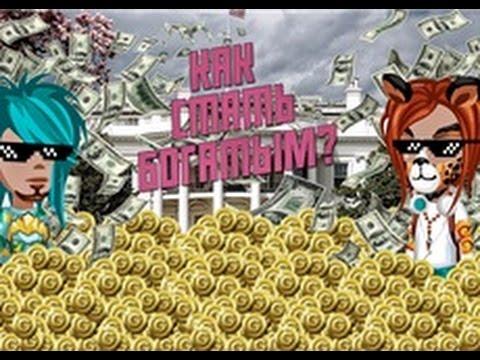 видео: Бесплатное золото в аватарии | Как стать богатым?