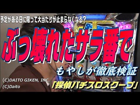 スクープTVプラス   もやし#2 【サラ番ぶっ壊れ!?謎や疑問を徹底検証「探偵パチスロスクープ」】