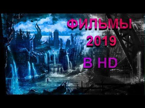 ЛУЧШИЕ ФИЛЬМЫ КОТОРЫЕ ВЫШЛИ В HD КАЧЕСТВЕ С 30 НОЯБРЯ ПО 5 ДЕКАБРЯ 2019 ГОДА