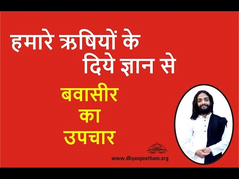 Piles Solution Without Operation - in Hindi - Nityanandam Shree Ayurveda