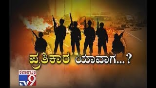 Pulwama Attack: Retired Army Officers Condemns Attack & Seeks Strict Action Against Terrorist Part-1