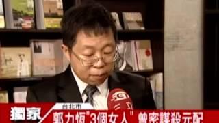 文經社主編管仁健在受訪時提到,尹清楓案涉案者郭力恆,周旋在高雄楠梓...