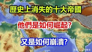 歷史上消失的十大帝國,他們是如何崛起?又是如何崩潰?