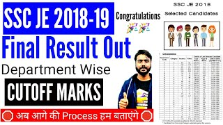 FINAL RESULT OUT | SSC JE 2018-19 FINAL CUTOFF MARKS Department Wise | Civil Electrical Mechanical