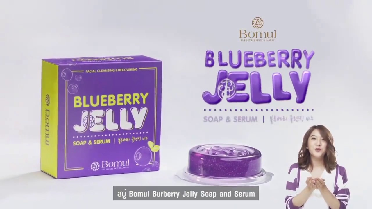 BOMUL BLUEBERRY JELLY SOAP&SERUM