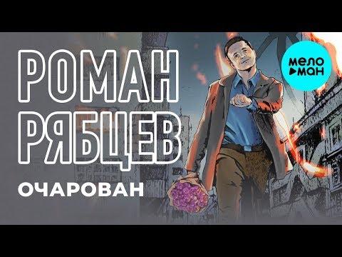 Роман Рябцев feat Moumina - Очарован Single