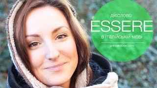 Дієслово ESSERE в італійській мові || Уроки італійської мови для початківців