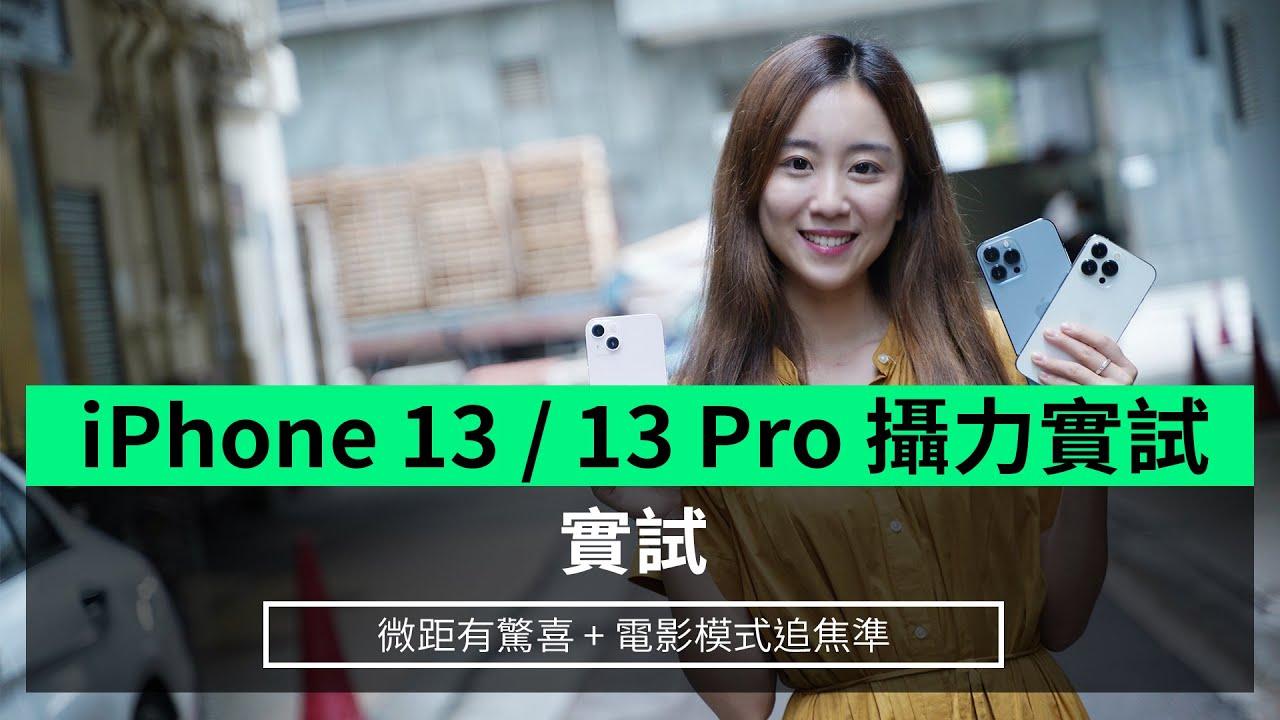 【實試】iPhone 13 / 13 Pro攝力實試 微距有驚喜 + 電影模式追焦準