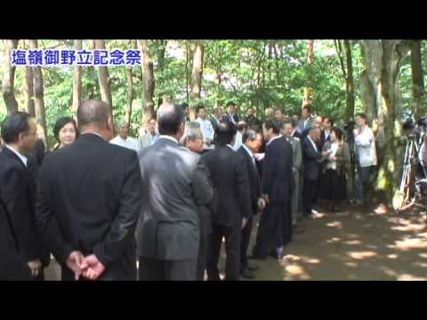 H27 塩嶺御野立記念祭 - YouTube